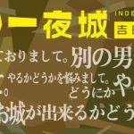 INDEPENDENT:16参加作品 吉田青弘一人芝居 「突貫!拙者の一夜城」
