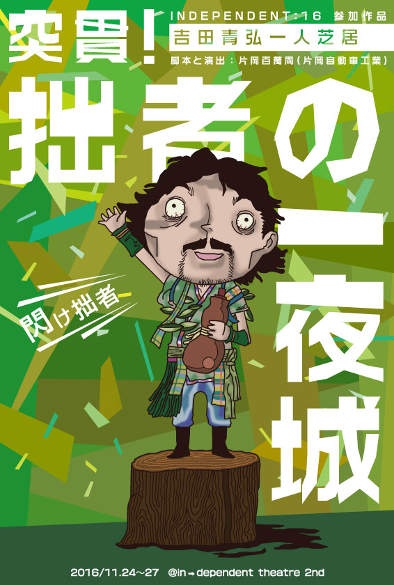 ichiyajou-omote-ol