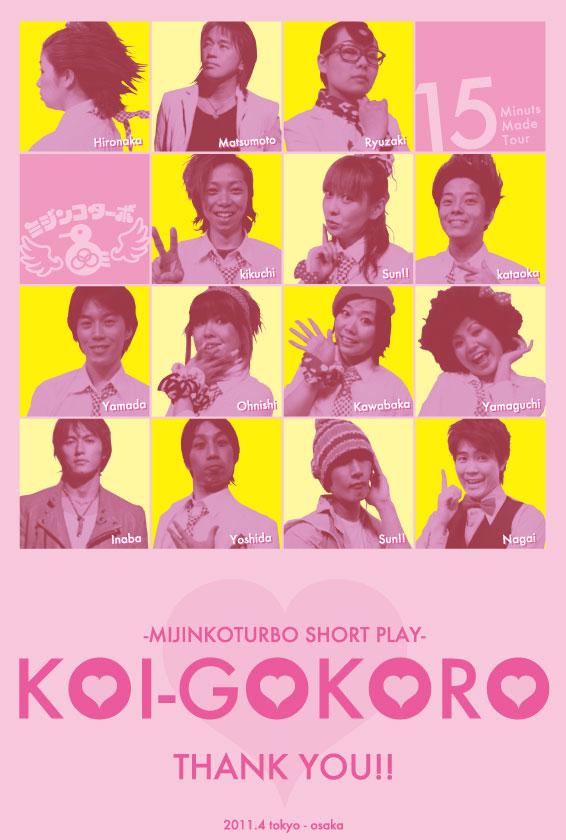 f-mt-koigokoro