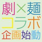 【告知】劇×麺コラボ企画始動!!