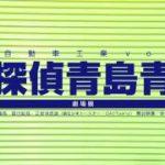 名探偵青島青子 -劇場版- PV 【SHORT Ver.】