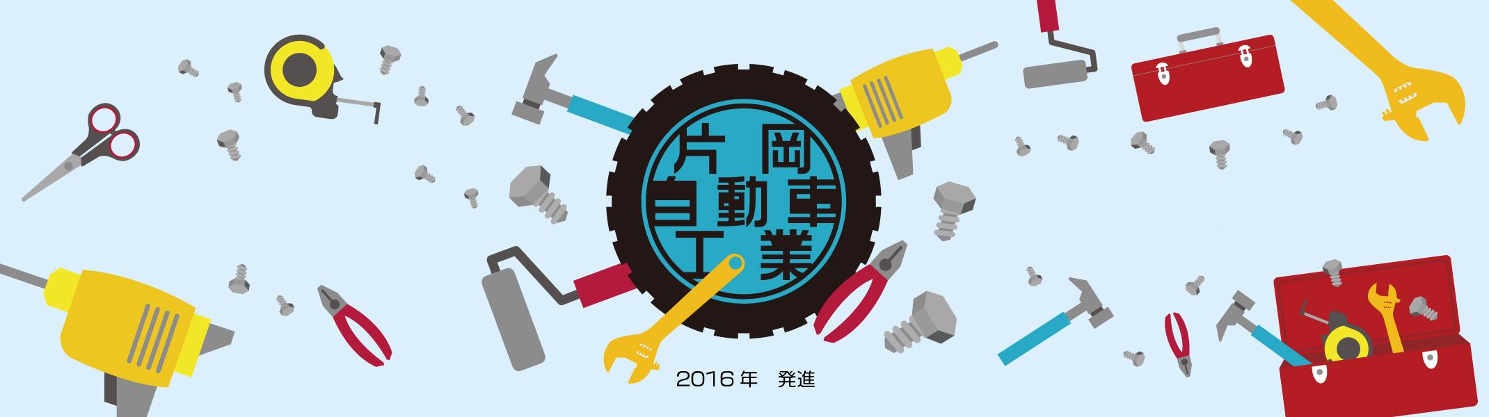 片岡自動車工業 公演記録